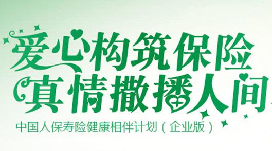 中国人保寿险健康相伴保障计划(企业版)