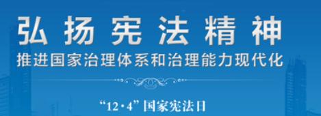 新中国70年社会主义法治建设的成就与经验