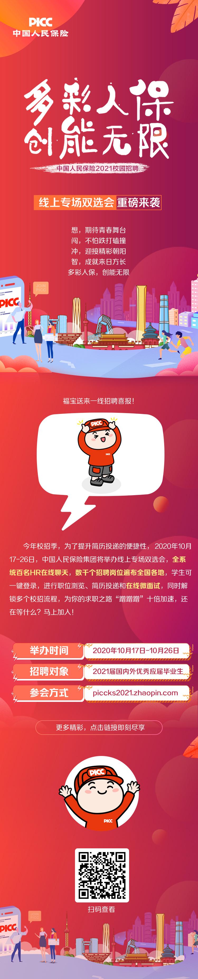 2021校园招聘线上双选会广告.jpg
