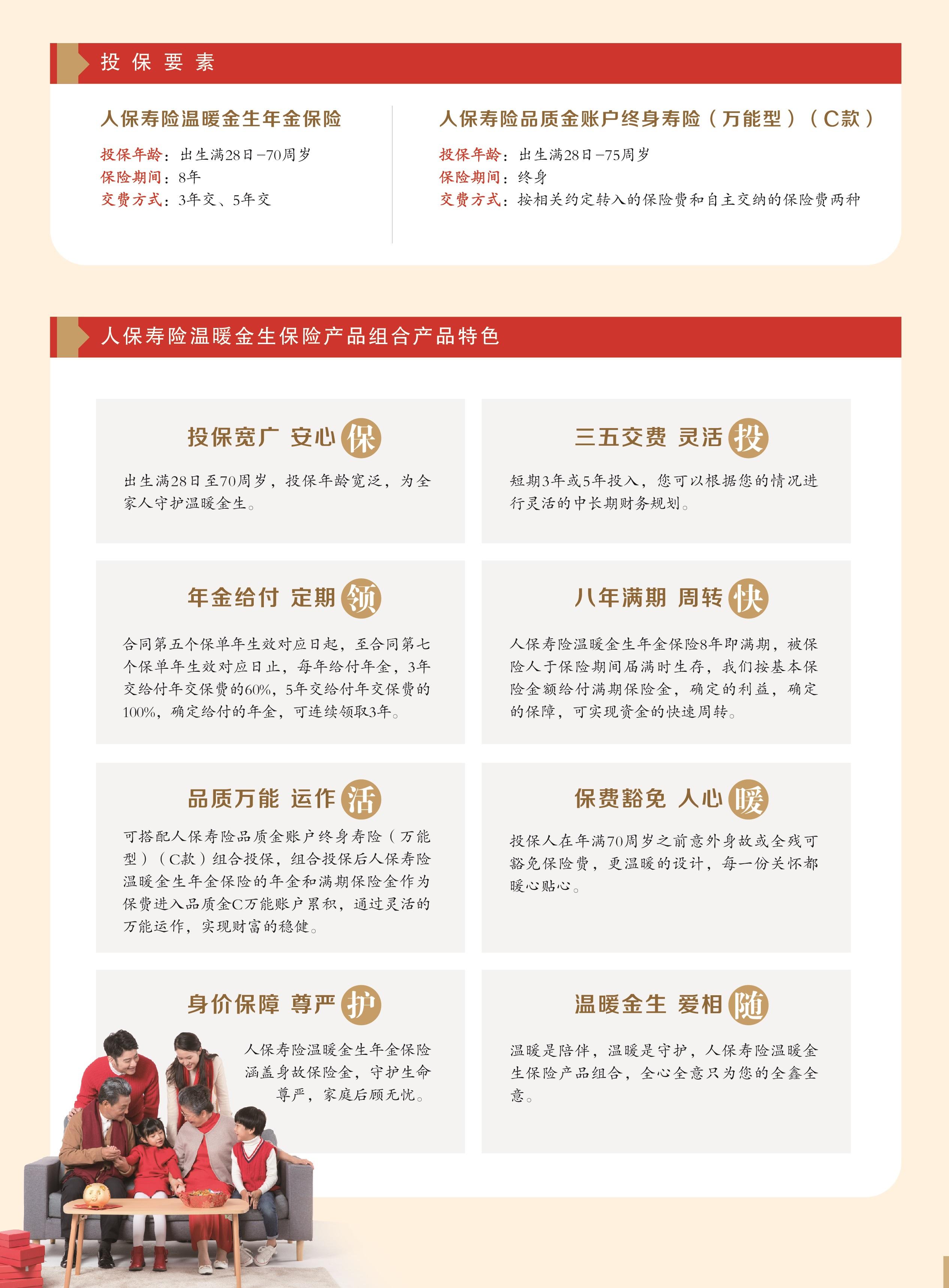 温暖相伴金生守护折页-02 - 副本.jpg