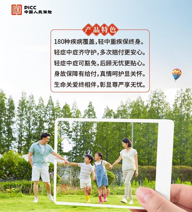 PICC-无忧人生2021重大疾病保险-650x720px-产品卖点.jpg
